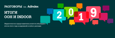 Итоги 2019 года в наружной и indoor-рекламе в спецпроекте